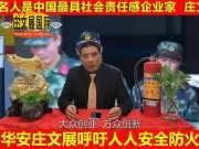 华安消防庄文展宣传安全,李云龙是如何带兵的.06
