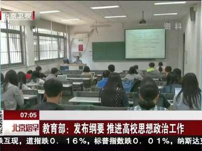 [视频]教育部:发布纲要 推进高校思想政治工作