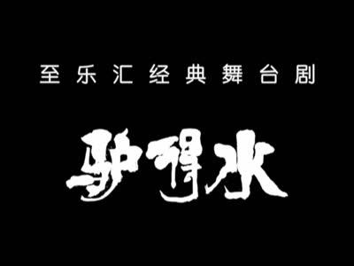 话剧《驴得水》将于12月10日登陆湖南大剧院