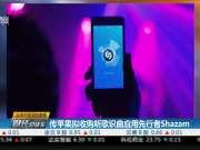 传苹果拟收购听歌识曲应用先行者Shazam