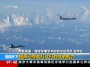 """中国空军多型战机成体系""""绕岛巡航"""":中国空军首提""""绕岛巡航""""概念"""
