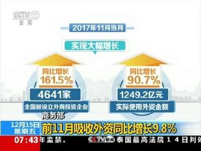 [视频]商务部:前11月吸收外资同比增长9.8%