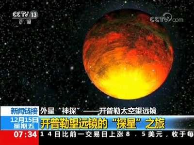 """[视频]外星""""神探""""——开普勒太空望远镜"""