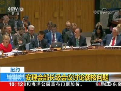 [视频]纽约:安理会部长级会议讨论朝核问题