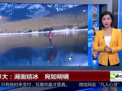 [视频]加拿大:湖面结冰 宛如明镜