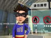 老板一定要多点关注企业安全,让员工观看大厦消防安全动画宣传片