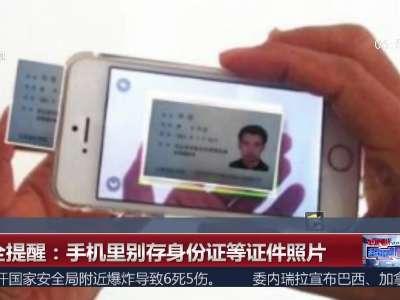 [视频]安全提醒:手机里别存身份证等证件照片
