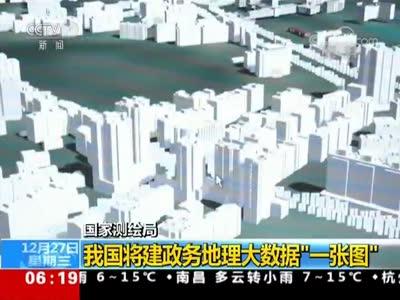 """[视频]国家测绘局:我国将建政务地理大数据""""一张图"""""""