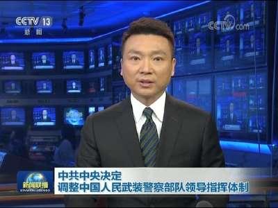 [视频]中共中央决定调整中国人民武装警察部队领导指挥体制