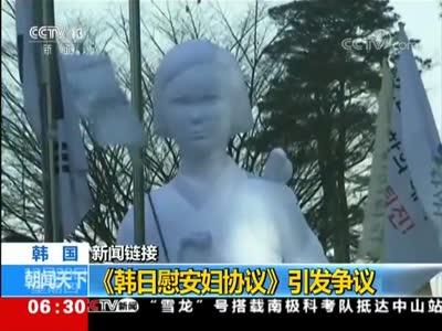 [视频]《韩日慰安妇协议》引发争议