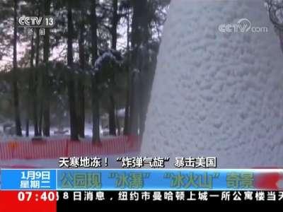 """[视频]天寒地冻!""""炸弹气旋""""暴击美国 公园现""""冰瀑""""""""冰火山""""奇景"""