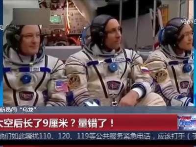 """[视频]日本宇航员闹""""乌龙"""":到太空后长了9厘米?量错了!"""