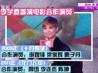 [视频]李宇春变身反派 欺负梁朝伟?