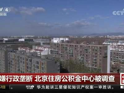 [视频]涉嫌行政垄断 北京住房公积金中心被调查