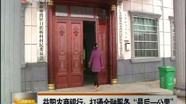 """益阳农商银行:打通金融服务""""最后一公里"""""""