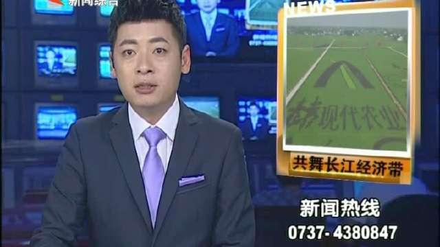 共舞长江经济带:赫山:打造现代农业改革发展范本