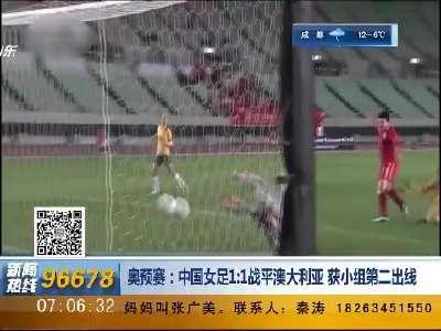 [视频]奥预赛:女足1-1澳大利亚获第2出线