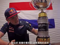炫耀!F1西班牙站赛后维斯塔潘秀奖杯感谢车迷
