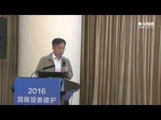 2016流程设备维护技术论坛-北京化工大学杨国安(流程工业机械装备绿色、智能化与在役再制造工程)