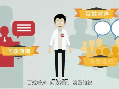 红网2016宣传片