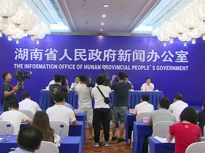 《湖南省举报毒品违法犯罪行为奖励办法(试行)》 实施 新闻发布会