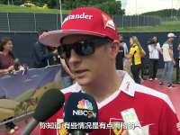 F1奥地利站周五莱科宁采访:只想要车队公平对待