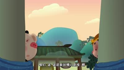 西游记的故事29镇元大仙的树第4集
