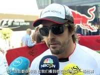 F1比利时站周四阿隆索采访:本周会有引擎升级