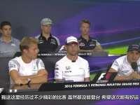 F1马来西亚站车手发布会:巴顿马萨总裁谈雪邦记忆