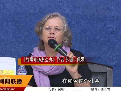 《故事知道怎么办》作者苏珊奶奶2016中国行长沙站开讲