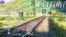 新海诚携新作《你的名字》亮相韩国釜山电影节