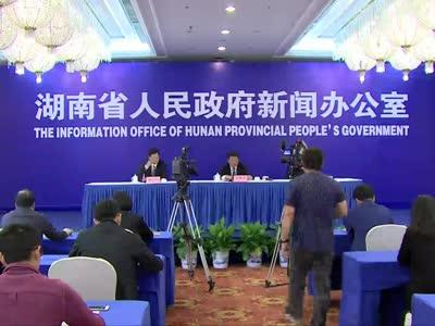 湖南省教育事业改革发展成就新闻发布会