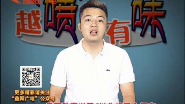 《越喷越有味》之中国女排夺冠给所有人的启示