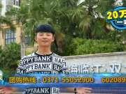河南移动戏曲频道《团购海南房》,20万在海南买房