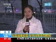 北京21日迎来初雪 早于往年平均时间