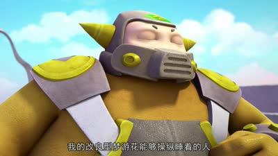 《星际炮兵团之护花使者》第36集 夜世界的国王