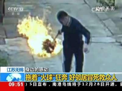 """[视频]惊险!煤气罐着火 好邻居拖着""""火球""""狂奔救人"""