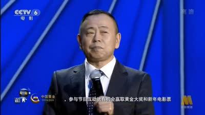 潘长江演讲《我与电影》—电影之夜电影频道新年特别节目