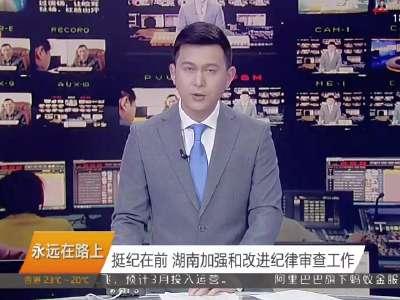 2017年01月05日湖南新闻联播