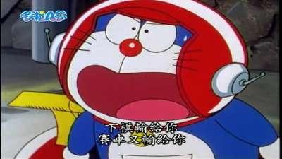哆啦a梦 第二季34