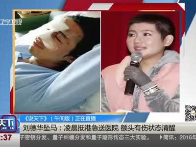 [视频]刘德华坠马:凌晨抵港急送医院 额头有伤状态清醒