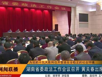 湖南省委政法工作会议召开 黄关春出席并讲话