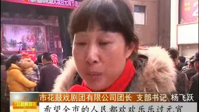 """""""益阳花鼓大戏台""""元宵节中心城区惠民专场演出热闹上演"""