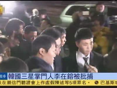 [视频]韩国三星掌门人李在镕被批捕
