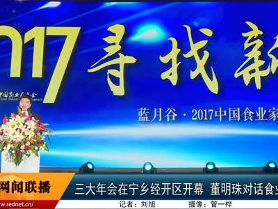 三大年会在宁乡经开区开幕  董明珠对话食业制造