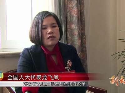 全国人大代表龙飞凤:落实着力推进供给侧结构性改革