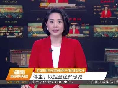 2017年03月15日湖南新闻联播