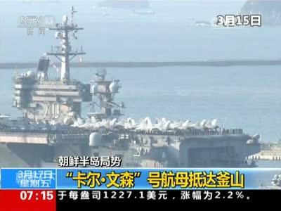 """[视频]朝鲜半岛局势:""""卡尔·文森""""号航母抵达釜山"""