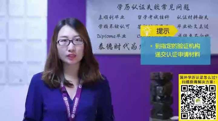 【泰德时代】菲律宾留学生国外学历认证办理流程