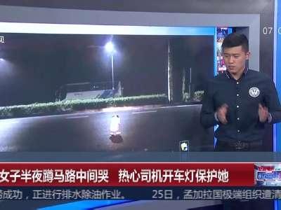 [视频]暖!女子半夜蹲马路中间哭 热心司机开车灯保护她